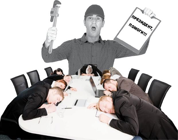 Так как чиновники на местах «спят», работяги вынуждены жаловаться на «прямую» Путину.
