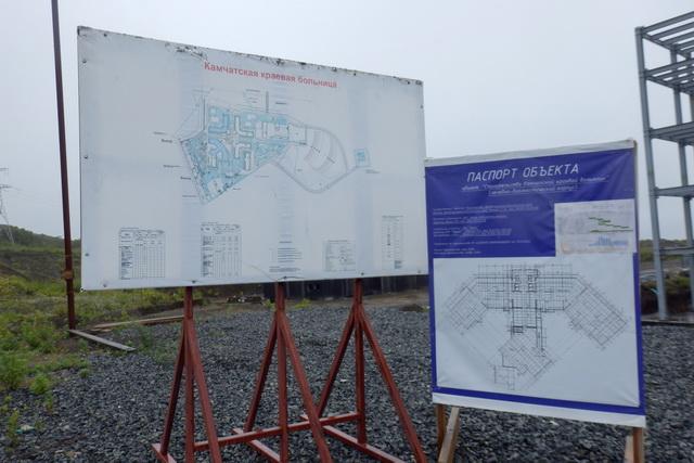 Строительство Камчатской краевой больницы.
