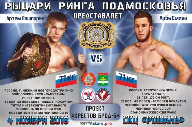 Пашпорин - Эмиев.