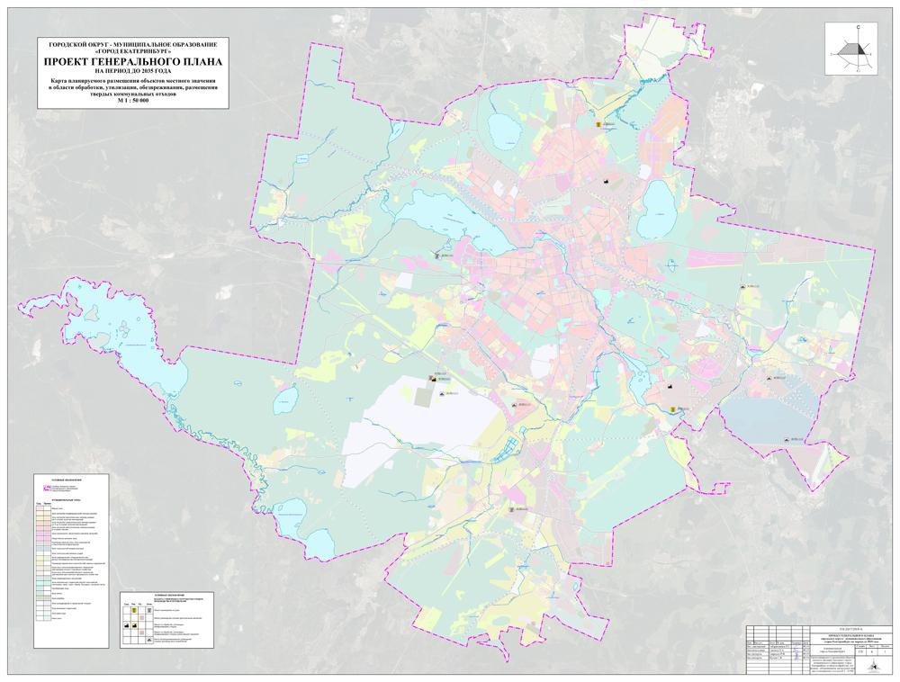 Карта планируемого размещения объектов местного значения городского округа - муниципального образования город Екатеринбург в области обработки, утилизации, обезвреживания, размещения твердых коммунальных отходов. По ссылке можно скачать полную версию изображения (24 Мб).