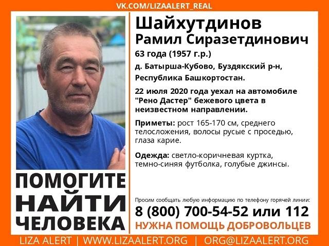 Пропал мужчина в Башкирии