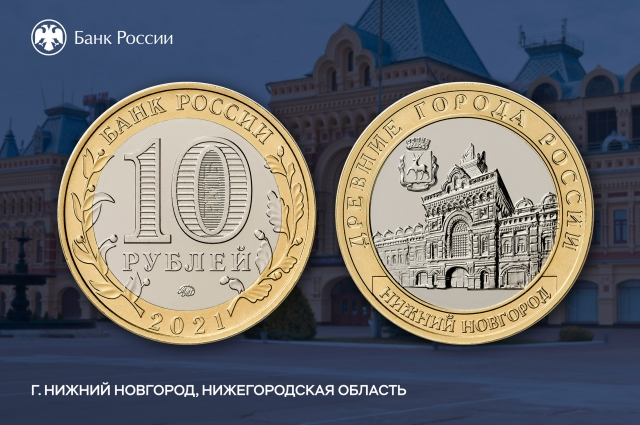 Монета из недрагоценного металла номиналом 10 рублей