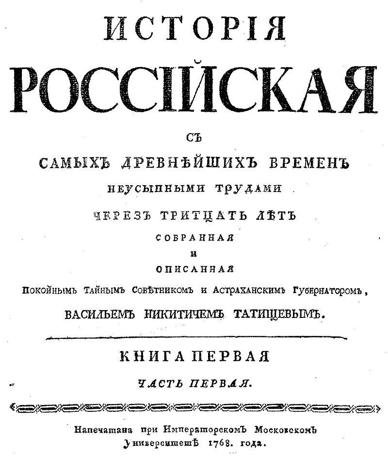 Первое издание «Истории Российской».