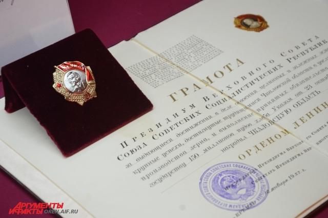 Муляж ордена Ленина