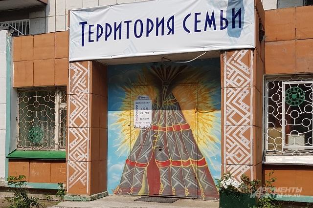 В дом № 45 по улице Елькина «Территория семьи» заселилась два года назад.