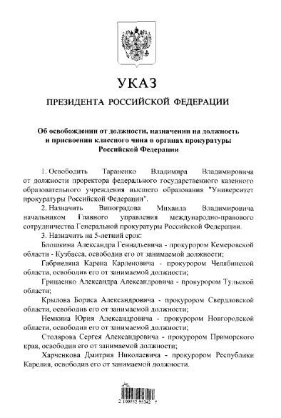 Указ о назначении