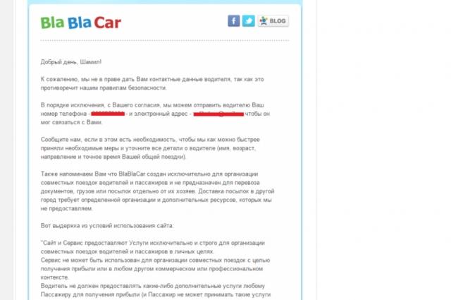 Ответ от BlaBlaCar.ru, что водитель не несет ответственности за передачу товаров и вещей.