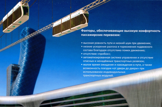 часть грандиозного проекта линейного города реализовать как пилотный проект от микрорайона Солнечный в Иркутске до Листвянки.