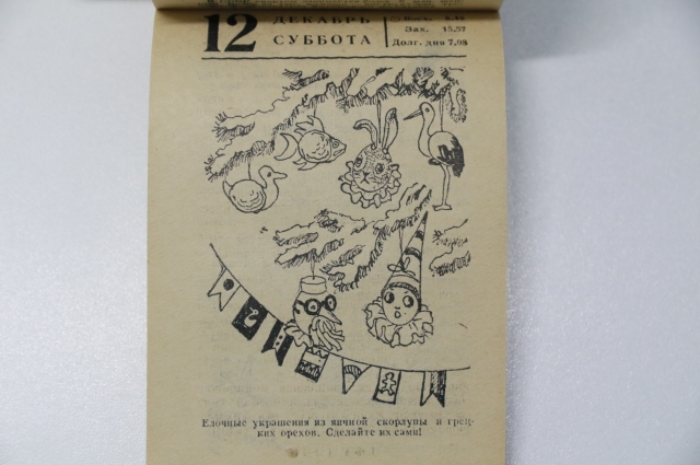 Страница из советского календаря