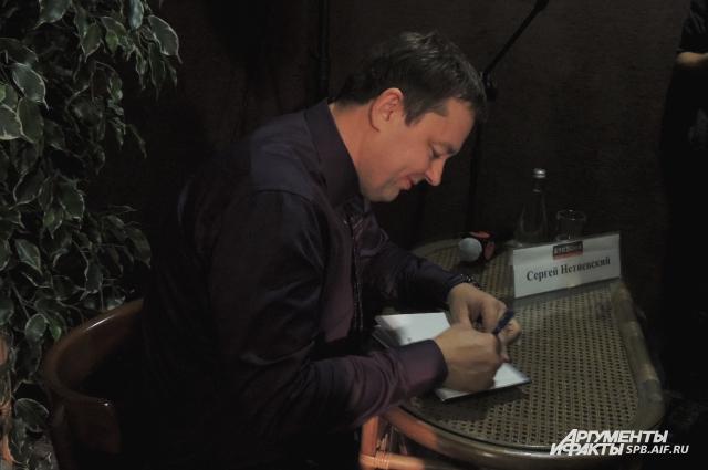 Нетиевский раздал автографы поклонникам.