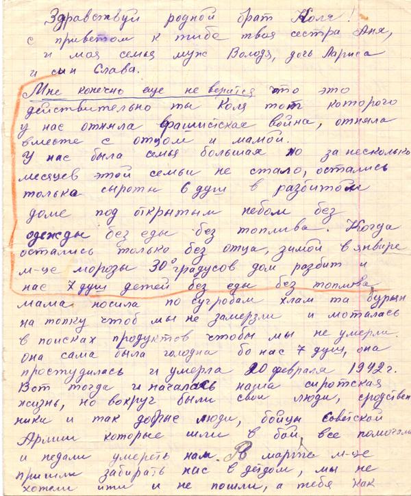 Первое письмо от сестры Ани.