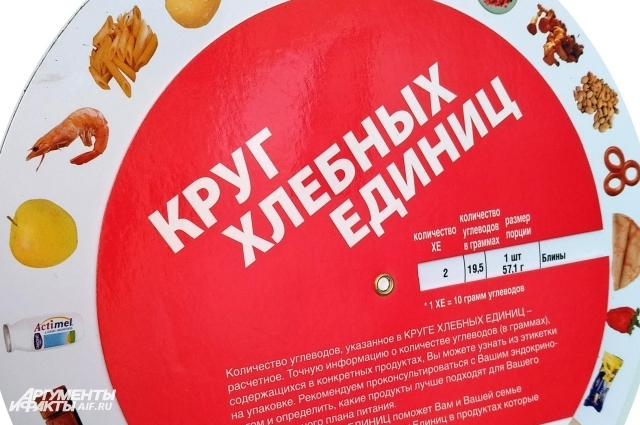 Круг хлебных единиц - необходимая вещь для каждого диабетика.