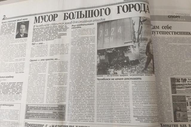 мусор-газеты