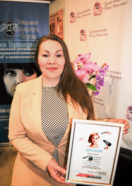 Юлия Вавилова, владелец сети центров перманентного макияжа.