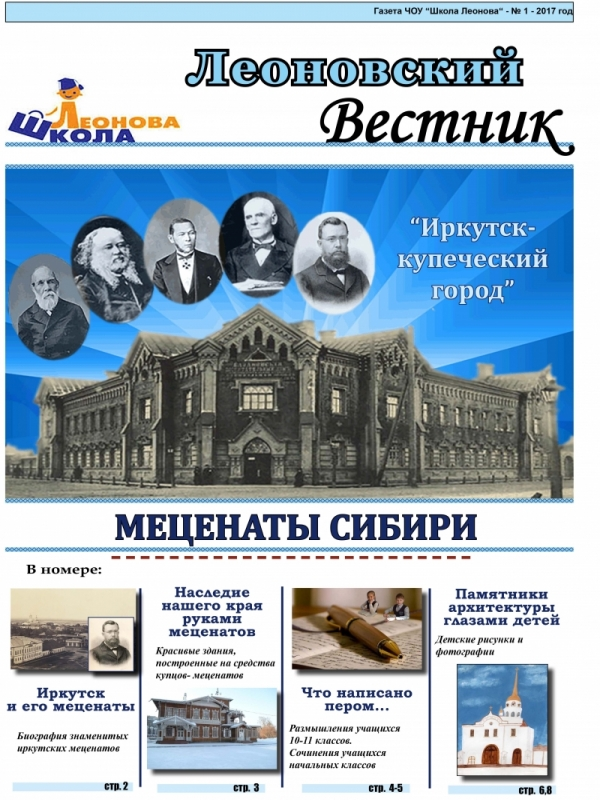 В школьной газете ребята собрали истории иркутских благотворителей разных эпох.