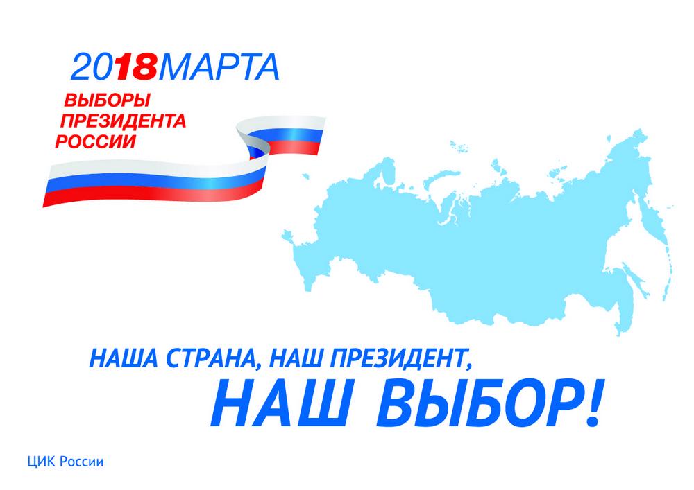Выборы состоятся 18 марта 2018 года.
