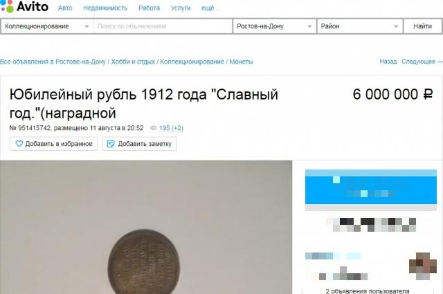 Подлинный полуторарублевик «Бородинский» весом 31.36 грамм был куплен в 1965 году