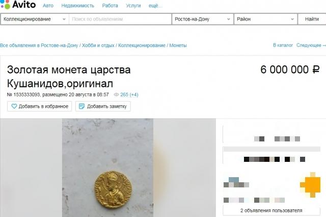 Динар датируется II веком нашей эры