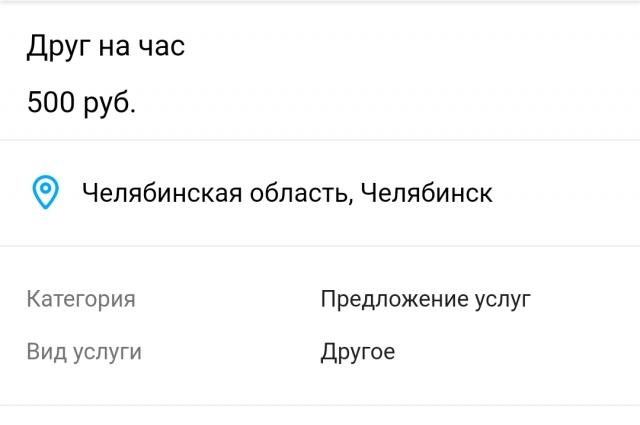 Хочешь дружить — заплати 500 рублей. В час.