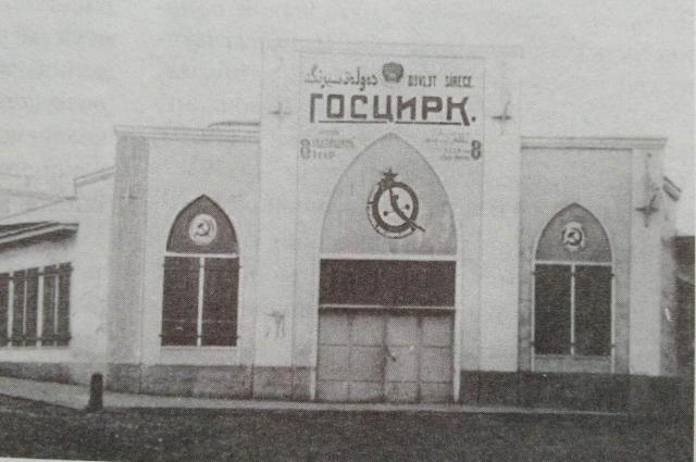 Казанский цирк в 1920-е годы.