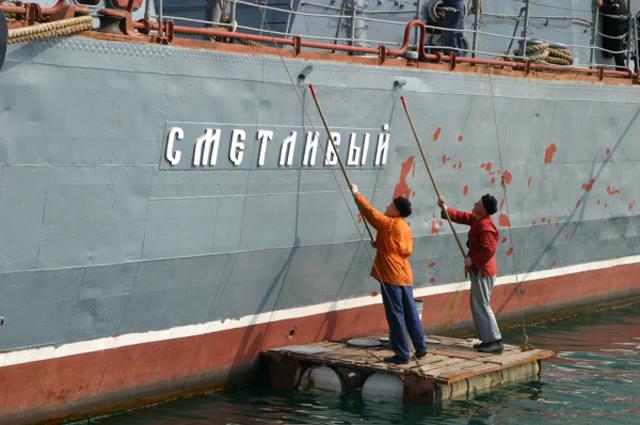 Корабль «Сметливый» Черноморского флота Российской Федерации