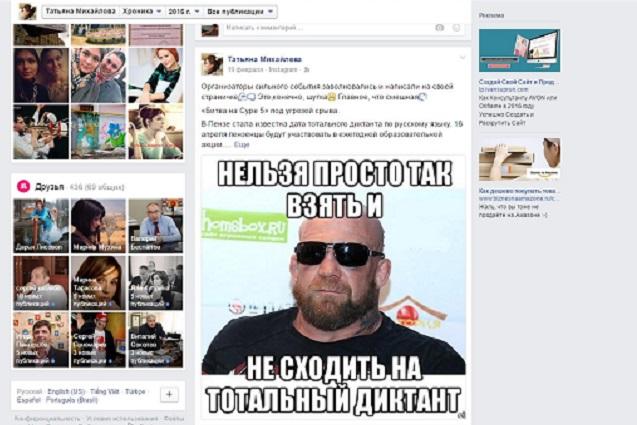 Джеф Монсон мог хотя бы попытаться написать диктант на русском языке!
