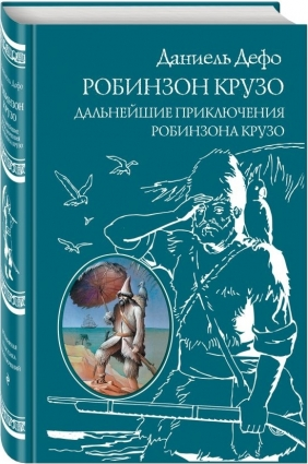 Продолжение книги связано с Сибирью.