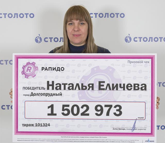 Наталья Еличева.