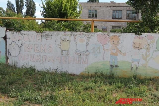Иногда это приятные повинности. Как например эта – раскрасить унылый школьный забор.