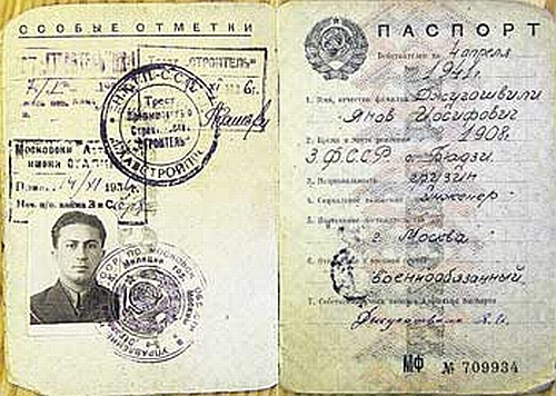 Паспорт Якова Джугашвили