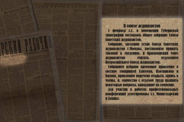 Официальной датой создания союза журналистов в крае считает 1 февраля 2020 года.