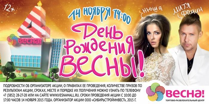 День рождения  ТРЦ «Весна»
