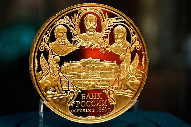 Пятикилограммовая золотая монета (999 пробы) номиналом в 50 000 рублей, посвященная 150-летию со дня основания Банка России, в музее в Центральном Банке РФ.