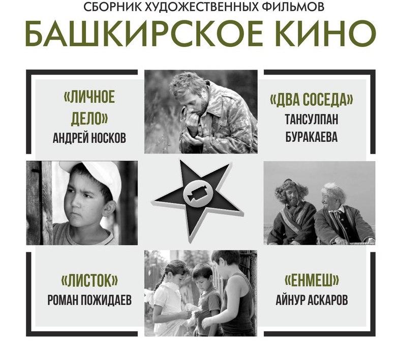 Башкирские короткометражки