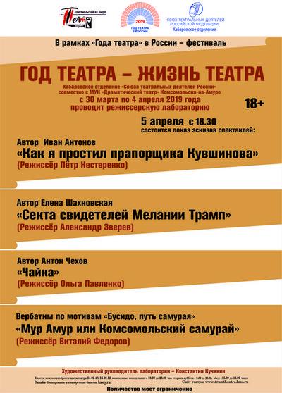 Афиша режиссерской лаборатории