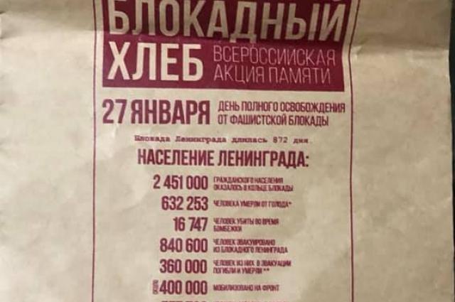 В такие пакеты для зрителей были упакованы кусочки «блокадного хлеба» весом в 125 граммов.