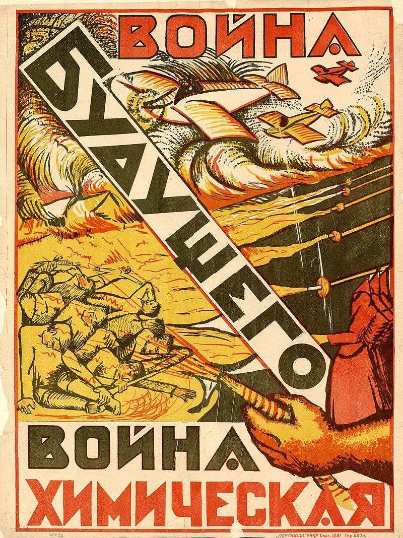 Агитационный плакат «Война будущего — война химическая». Неизвестный художник. Пермь, 1925 год.