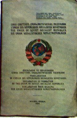 Декларация об образовании СССР