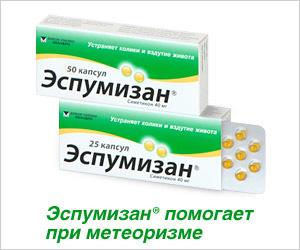 Эспумизан® помогает при метеоризме