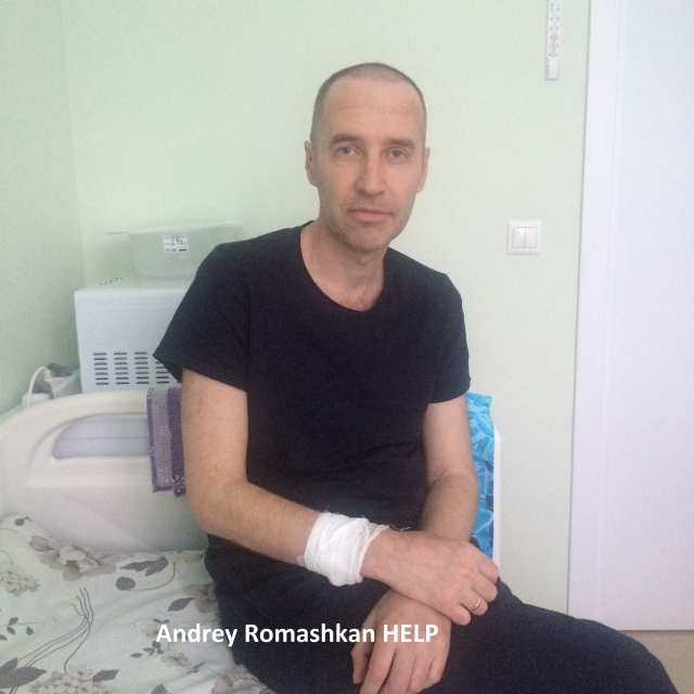 Сейчас Андрей проходит очередную химиотерапию в «железнодорожной» больнице.