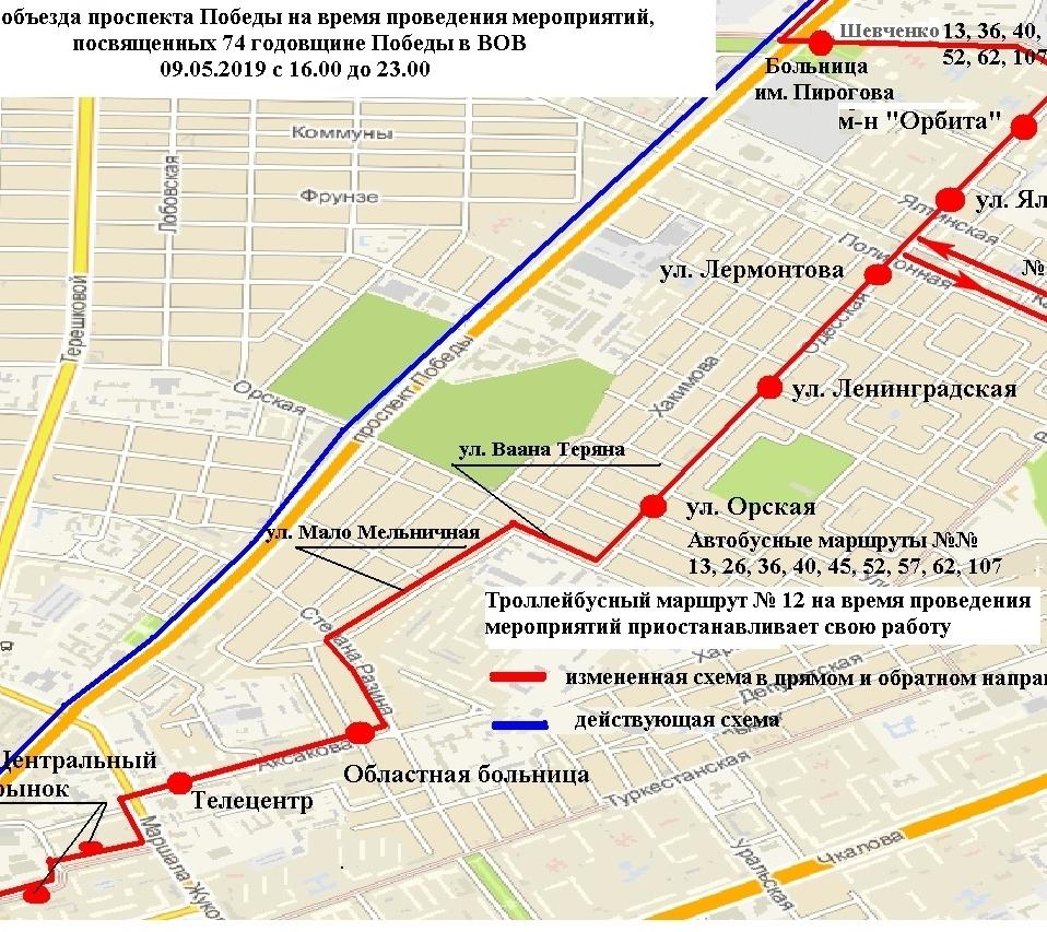 Схема перекрытия движения на проспекте Победы 9 мая.