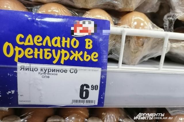 Местные яйца - по 69 рублей за десяток.