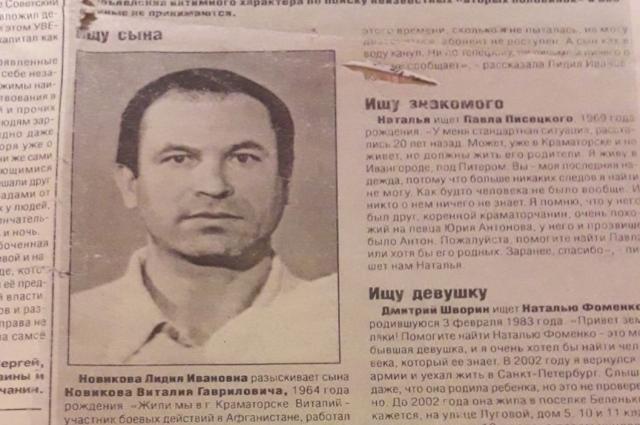 Виктора Новикова искали через газету.