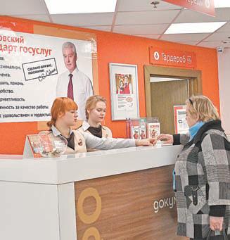Сотрудники ресепшен МФЦ Дорогомилово всегда готовы дать первичную консультацию.