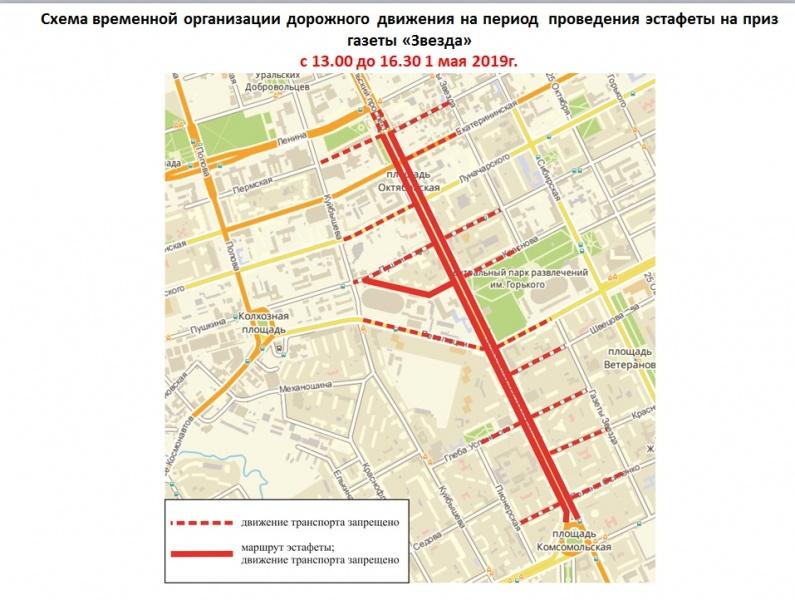 Схема перекрытия дорог.