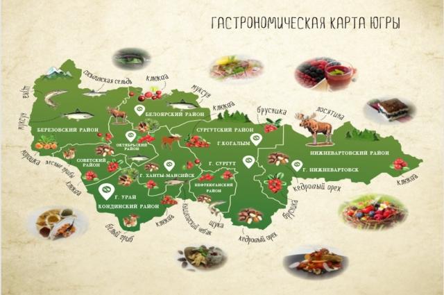 Вкусные яства Югры