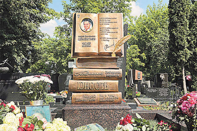 В памятнике увековечены основные вехи жизни и творчества А. Дементьева.