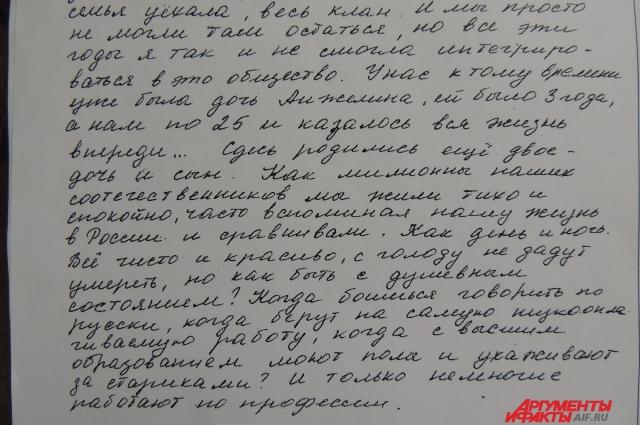 Фрагмент письма Елены Квиринг в правозащитный центр.