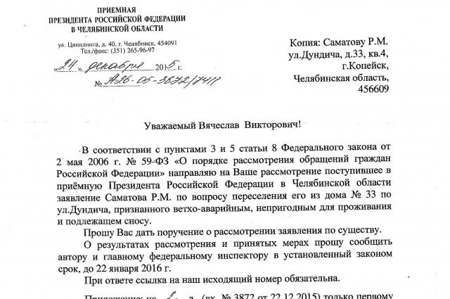 Именно в этот день, 22 января 2017, Саматов умер, не дождавшись жилья.