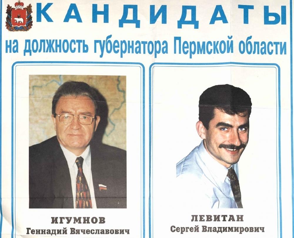 Главным соперником Геннадия Игумнова в 1996 году стал 33-летний Сергей Левитан.